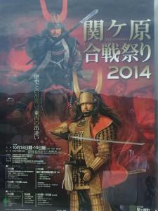 関ヶ原合戦祭り2014