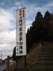 桃配山・徳川家康最初陣跡